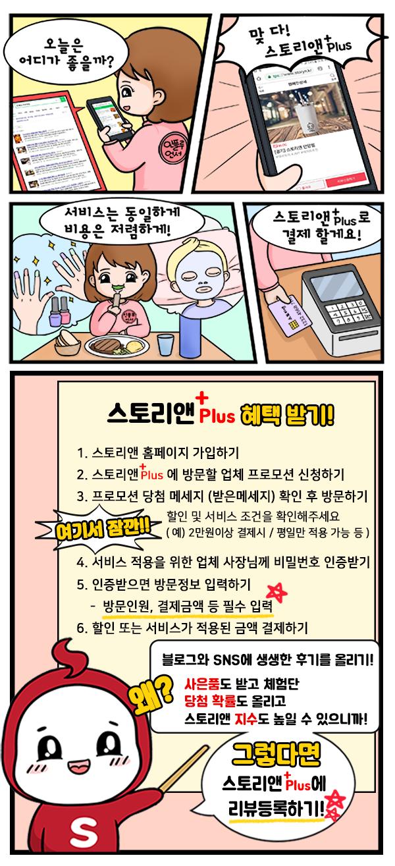인플루언서-컷툰-최종-190517.png