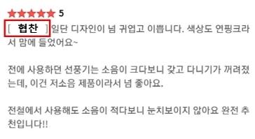 제품_후기평 예시 이미지.jpg