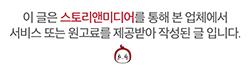 스토리앤체험단_블로그포스팅배너_기자단.jpg